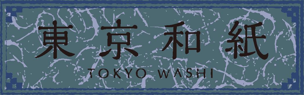東京和紙-東京産の原料と水と職人で作る、まさにmade in Tokyo Washi